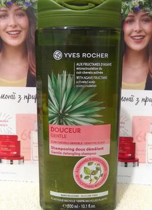 Шампунь для волос мягкость и шелковистость код 91359 ив роше yves rocher