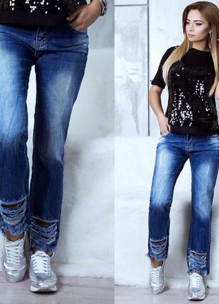 Бомбезные джинсы с порезами