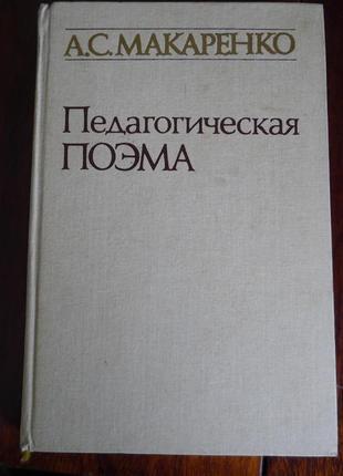 Макаренко а.с. педагогическая поэма-1987 год