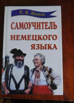 Носков с.а. самоучитель немецкого языка 1994 год