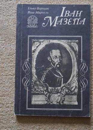 Иван мазепа борщак +мергель