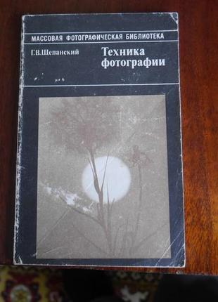 Техника фотографии г.в.щепанский