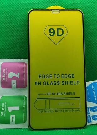 Защитное стекло iphone x/xs/11pro/12