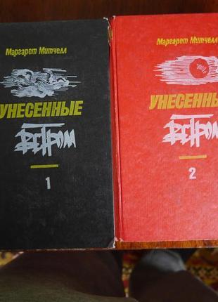 Унесенные ветром 2 тома м.митчелл