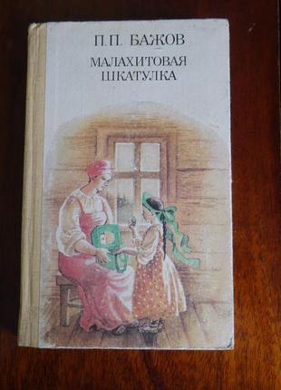 Малахитовая шкатулка п.бажов 1987 год