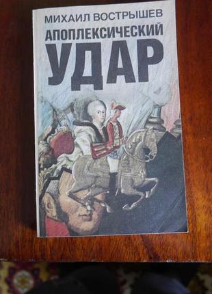 Апоплексический удар  м.вострышев 1992 г