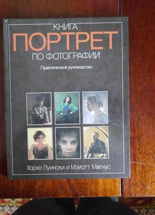 Книга портрет по фотографии практическое руководство