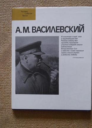 Василевский а.в. фотоальбом о великом  полководце