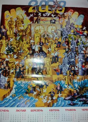 Плакат календарь настенный 2008 год политический