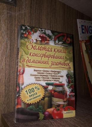 Консервированныя кулинарная книга