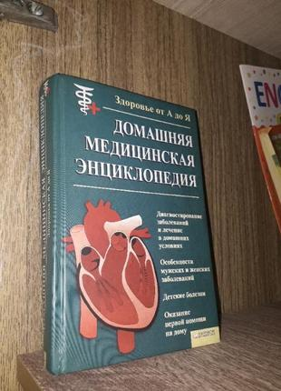 Медицинская помощь  книга
