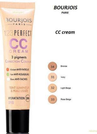 Bourjois 123 perfect cc cream spf15 тональный крем