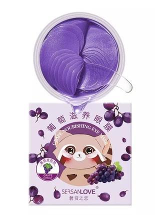 Патчи для глаз  grape с экстрактом винограда