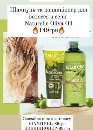 Набор для волос оливковой шампунь с кондиционером фармаси