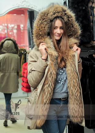 Бежевая куртка парка с натуральным мехом енота
