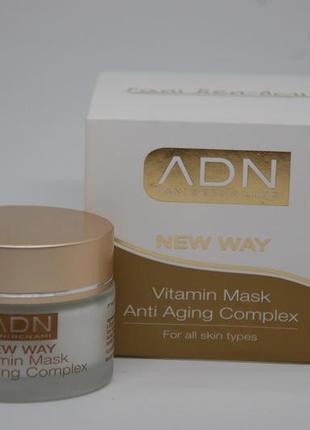 Маска с витаминным комплексом для лица adn (израиль)