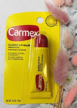 Бальзам для губ carmex класика тюбик 10грамм