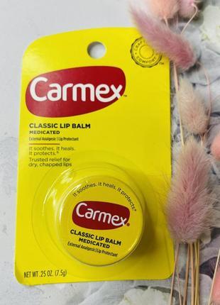 Бальзам для губ carmex класика в баночке 7,5 грамм
