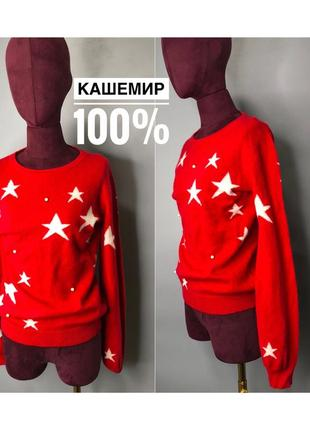 Красный кашемировый свитер звёзды жемчуг кашемир 100% джемпер