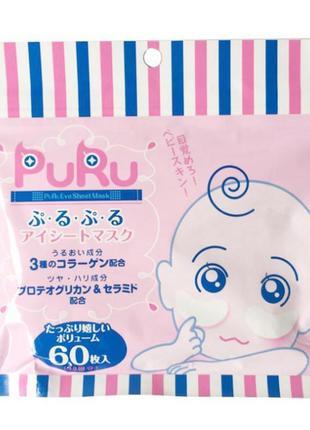 Puru японские антивозрастные патчи для век eye sheet mask 60 шт