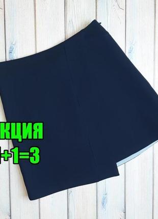 💥1+1=3 шикарная синяя плотная короткая юбка на запах next, размер 44 - 46
