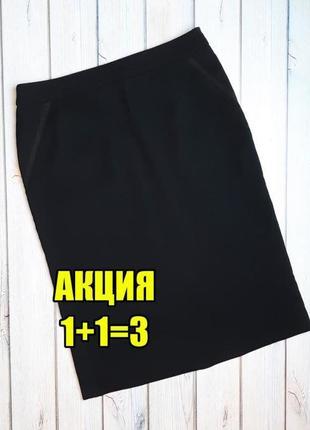 💥1+1=3 брендовая женская плотная черная юбка карандаш 68% шерсть coast, размер 46 - 48