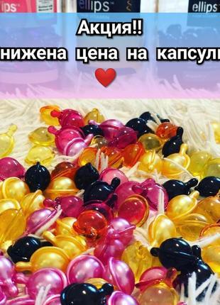 Микс витамин для волос масло для волос ellips bali hair lesasha sevich 30 шт