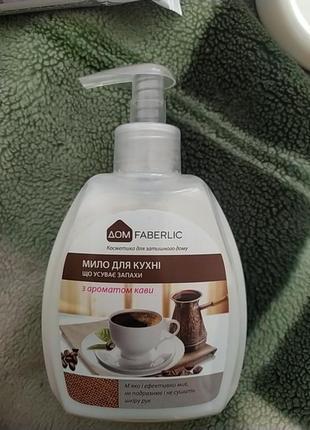 Мыло для кухни фаберлик с ароматом кофе