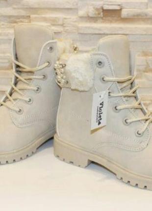 Демисезонные ботинки жемчуг бежевые 36,40 размер