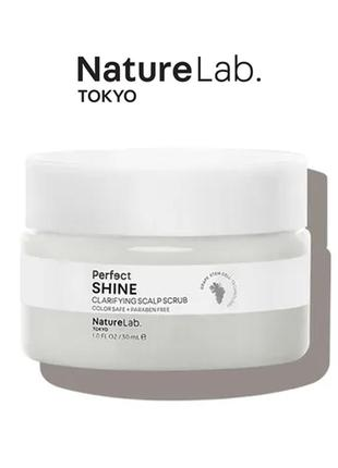 Очищающий скраб для кожи головы nature lab perfect shine clarifying scalp scrab