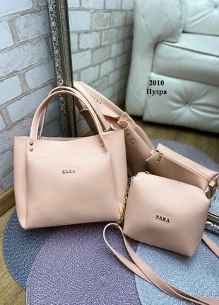 Комплект сумок пудра, сумка+клатч