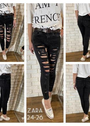 Крутые джинсики zara 🔥