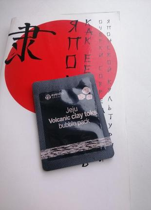 Пробник маски jeju volcanic clay toks bubble pack