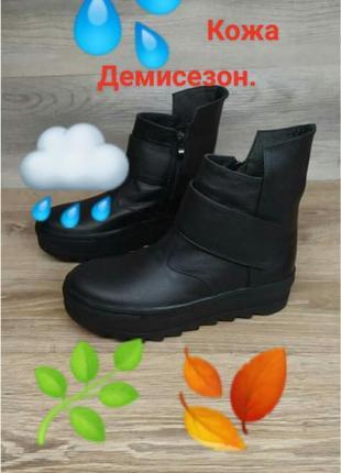 Кожаные ботинки на большой платформе с замкой сбоку и липучками