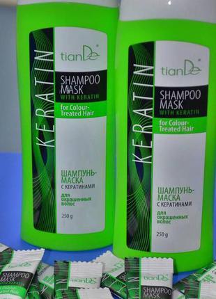 Шампунь-маска с кератинами для окрашенных волос - 2 в 1 очищение + уход