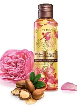Массажное масло для тела с лепестками аргания - роза ив роше yves rocher подарок!