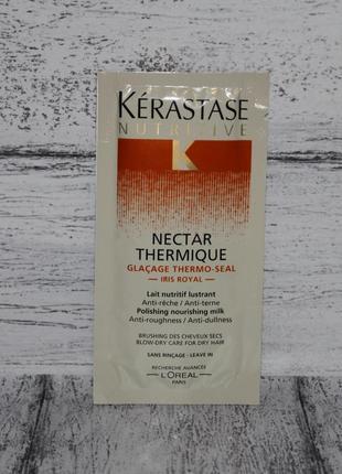 Kerastase nutritive nectar thermique термозащитный уход для сухих волос