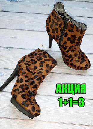 💥1+1=3 шикарные леопардовые ботильоны полусапожки asos натуральная кожа, размер 37