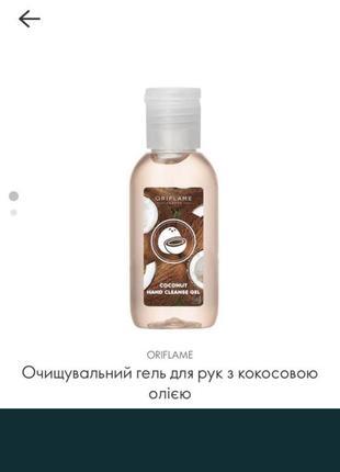 Очищувальний гель для рук з кокосовою олією