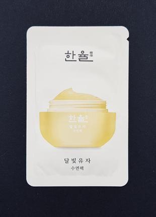 Антиоксидантная ночная маска с цитрусом юдзу hanyul yuja sleeping mask (пробники)