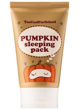 Ночная маска с экстрактом тыквы too cool for school pumpkin sleeping pack, 30 ml