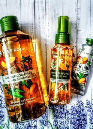 Чудовий подарунок) 🌷набір манго-коріандр(гель,спрей,крем) ив роше yves rocher