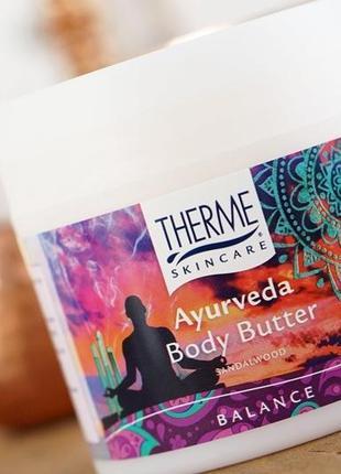 Therme ayurveda butter аюрведическое взбитое масло крем молочко для тела аюрведа массажа