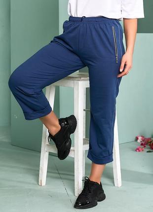 Женские прямые демисезонные трикотажные брюки кюлоты 48-56 (242синий)