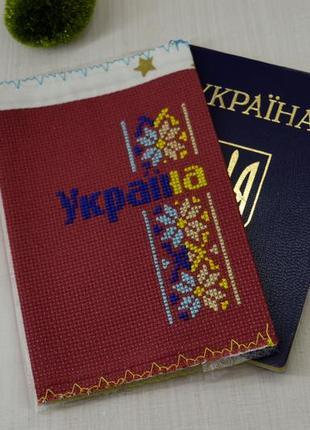 Обкладинка на паспорт україни, hand made, ручна робота, обложка на паспорт