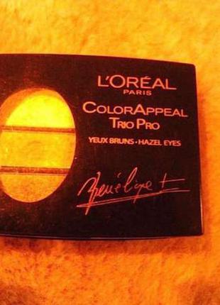 Тени l'oreal color appeal trio 317 золотисто-коричневые