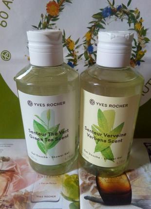 Набор парфюмированных гелей для душа: зеленый чай и листья вербены. ив роше.