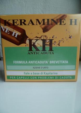 Капсулы против выпадения волос, keramine h fiale anti-caduta,проти випадіння волосся
