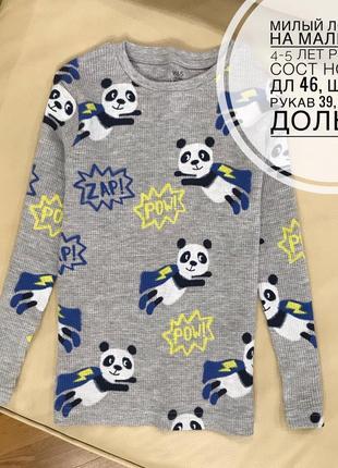 Крутой яркий лонгслив, реглан на мальчика 4-5 лет в пандах, рост 110