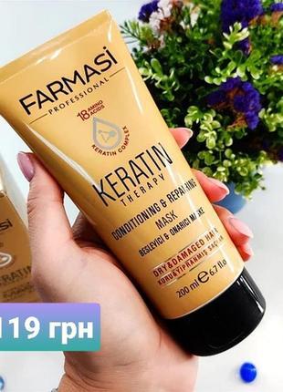Маска для волосся keratin therapy всього 119 грн замість 159 грн